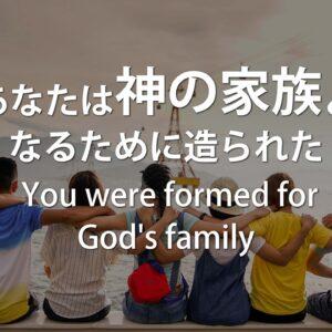 あなたは神の家族となるために造られた by ライアン・ケイラー You were formed for God's Family by Pastor Ryan Kaylor