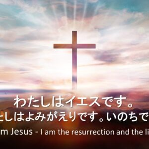 Who is Jesus? Part 4 わたしはよみがえりです。いのちです。by ライアン・ケイラー I am the resurrection and the life! by Pastor Ryan Kaylor