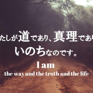 Who is Jesus? Part 5 わたしが道であり、真理であり、いのちなのです。by ライアン・ケイラー I am the way and the truth and the life by Pastor Ryan Kaylor