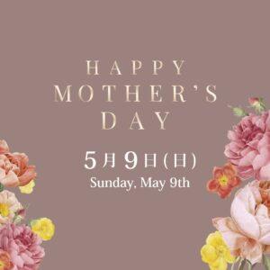 母の日お祝いと祈り Mother's Day