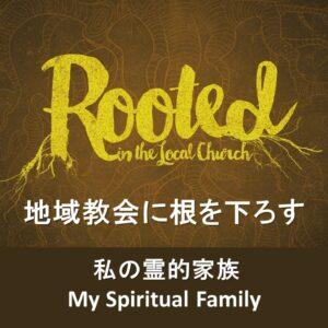 地域教会に根を下ろす―私の霊的家族 Rooted in the Local Church-My Spiritual Family by Associate Pastor Ryan Kaylor