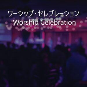 ワーシップ・セレブレーション Worship Celebration by Pastor Steven Kaylor