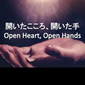 開いたこころ、開いた手 Open Heart, Open Hands by Pastor Kelly Kaylor