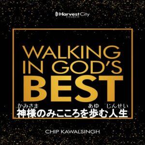 神様のみこころを歩む人生 Walking in God's Best by Pastor Chip Kawalsingh