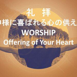 礼拝―神様に喜ばれる心の供え物 WORSHIP-Offering of Your Heart by Yukie Kaylor