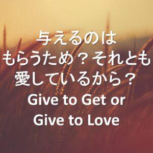 与えるのはもらうため?それとも愛しているから? Give to Get or Give to Love by Associate Pastor Ryan Kaylor