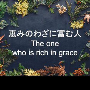 恵みのわざに富む人 The one who is rich in grace by 横田裕樹