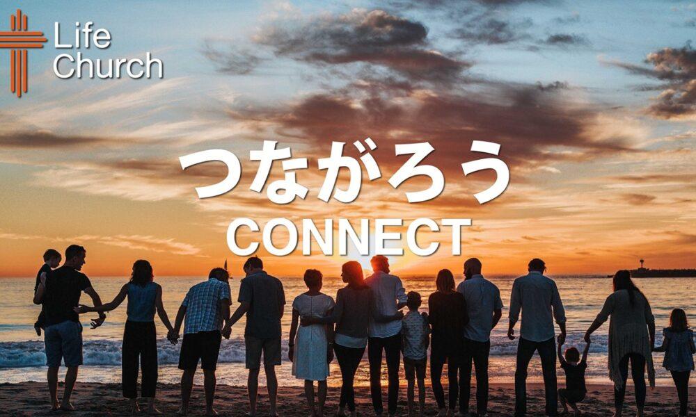 つながろう by ライアン・ケイラー Connect by Pastor Ryan Kaylor