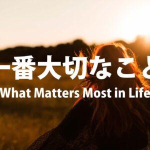 一番大切なこと by ライアン・ケイラー What Matters Most in Life by Pastor Ryan Kaylor