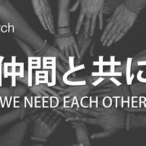仲間と共に by ライアン・ケイラー We need Each Other by Pastor Ryan Kaylor
