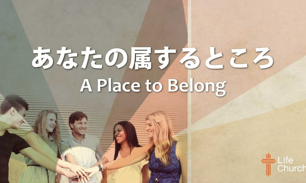 あなたの属するところ by ライアン・ケイラー A Place to Belong by Pastor Ryan Kaylor