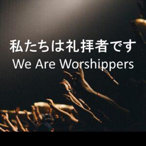 私たちは礼拝者です We Are Worshippers by Ryan Kaylor