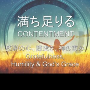満ち足りる CONTENTMENT by Pastor Kelly Kaylor