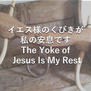イエス様のくびきが私の安息です The Yoke of Jesus Is My Rest by 佐藤あゆみ