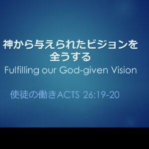 神から与えられたビジョンを全うする Fulfilling our God-given Vision by Pastor Leo Kaylor