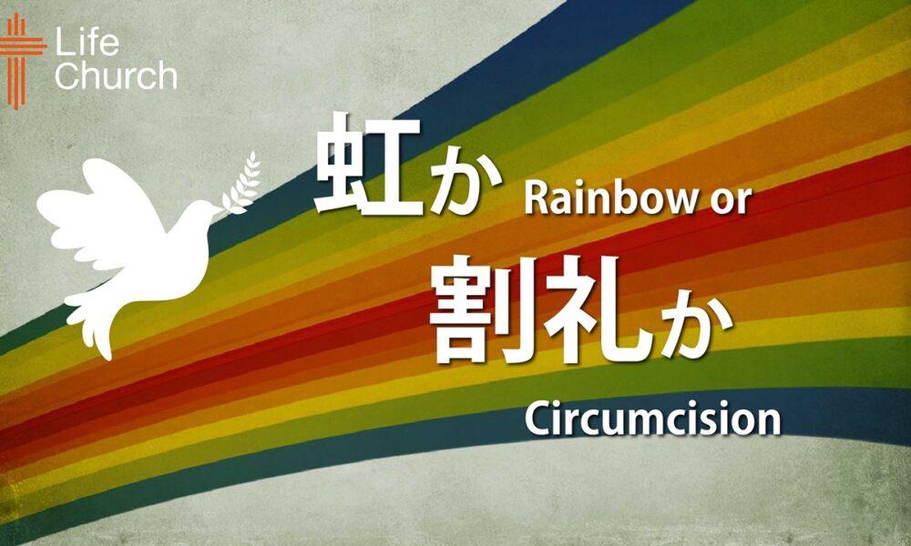 虹か割礼か by ライアン・ケイラー Rainbow or Circumcision by Pastor Ryan Kaylor