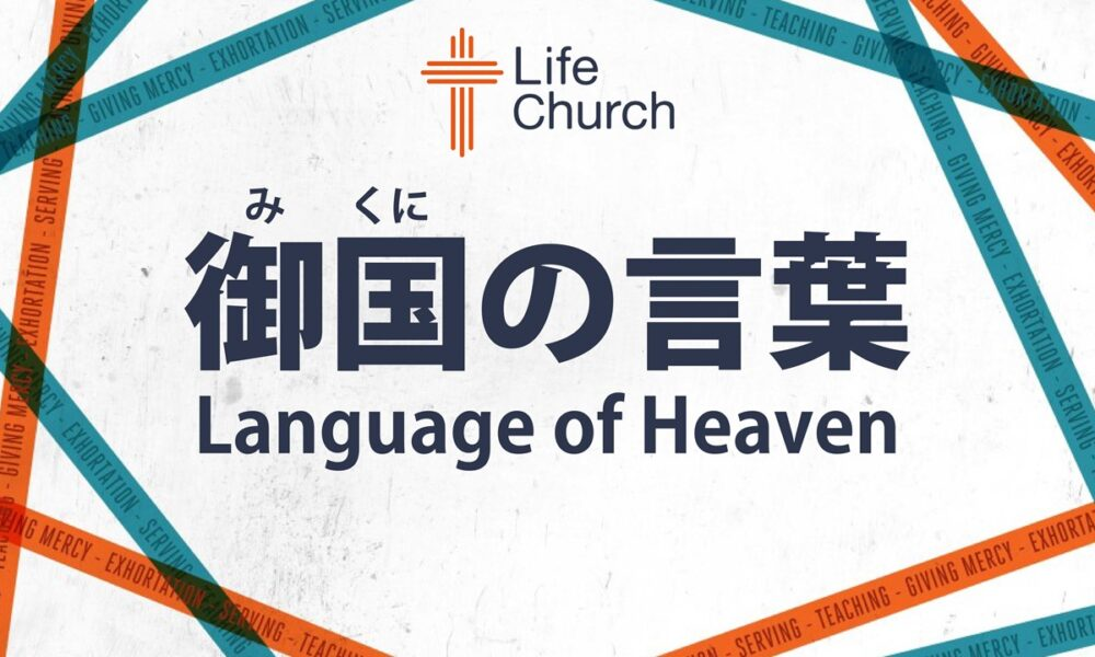 御国の言葉 by ケイラー幸恵 Language of Heaven by Pastor Yukie Kaylor