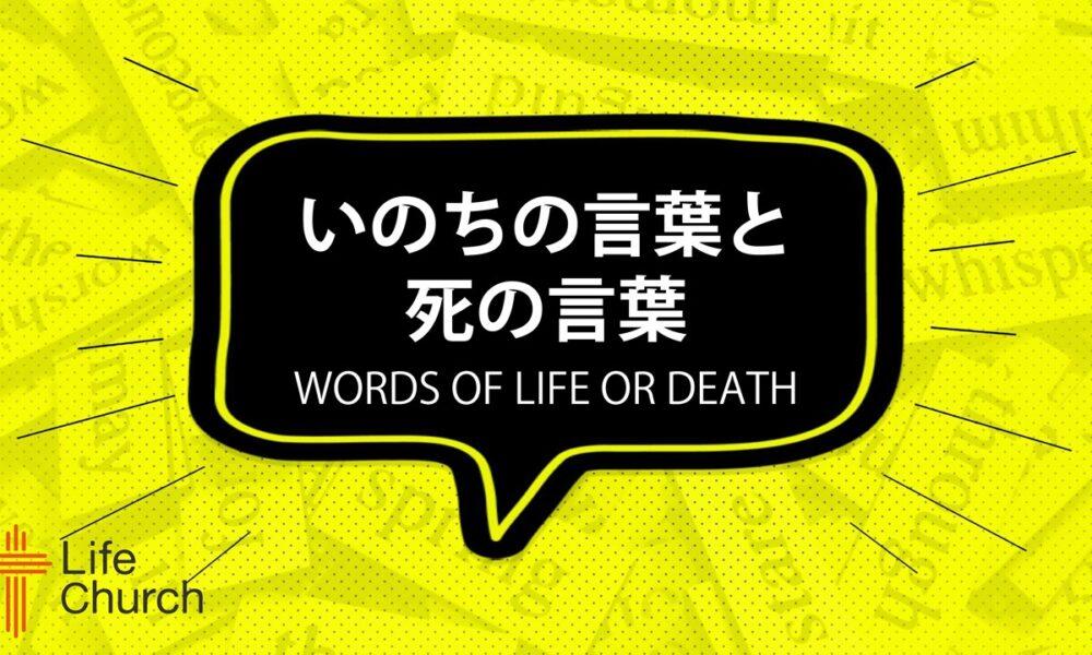 いのちの言葉と死の言葉 by ライアン・ケイラー WORDS OF LIFE OR DEATH by Pastor Ryan Kaylor