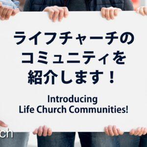 ライフチャーチのコミュニティを紹介します! Introducing Life Church Communities!