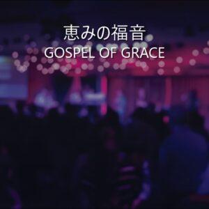 恵みの福音 GOSPEL OF GRACE by Pastor Steven Kaylor