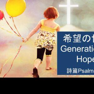 希望の世代 Generation of Hope by Pastor Kelly Kaylor