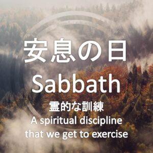 安息の日―霊的な訓練 Sabbath-A spiritual discipline that we get to exercise by Ryan Kaylor