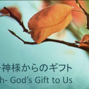 安息―神様からのギフト Sabbath-God's Gift to Us by Pastor Kelly Kaylor