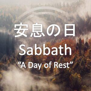 """安息の日 Sabbath """"A Day of Rest"""" by Ryan Kaylor"""