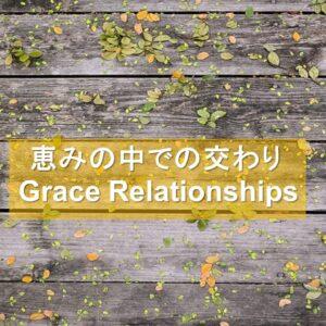 恵みの中での交わり Grace Relationships by Charles Moore