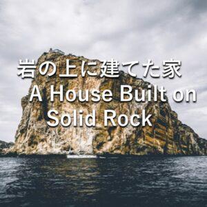 岩の上に建てた家 A House Built on Solid Rock by 佐藤あゆみ