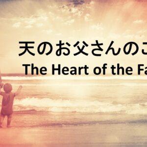 天のお父さんのこころ The Heart of the Father by Ryan Kaylor