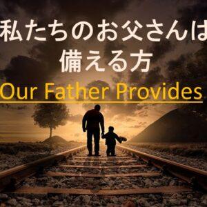 私たちのお父さんは備える方 Our Father Provides by Charles Moore