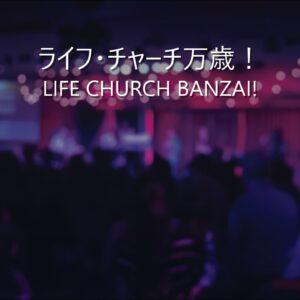 ライフ・チャーチ万歳! LIFE CHURCH BANZAI! by Pastor Steven Kaylor