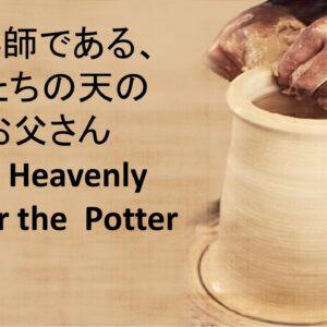 陶器師である、私たちの天のお父さん Our Heavenly Father the Potter by Pastor Kelly Kaylor