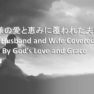 神様の愛と恵みに覆われた夫婦 A Husband and Wife Covered By God's Love and Grace by 佐藤あゆみ