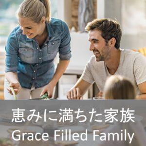 恵みに満ちた家族 Grace Filled Family by Pastor Kelly Kaylor