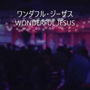 ワンダフル・ジーザス WONDERFUL JESUS by Pastor Steven Kaylor