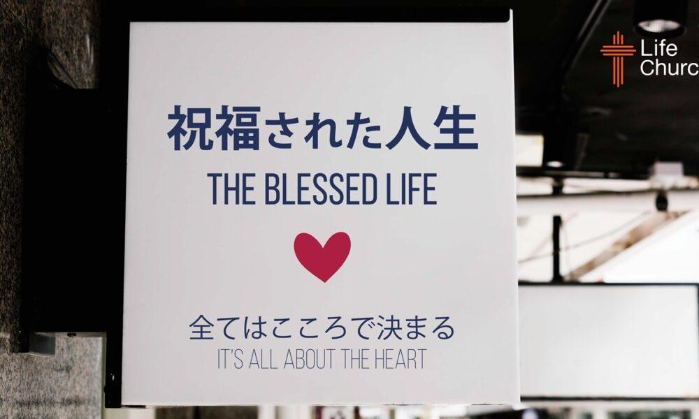 祝福された人生①全てはこころで決まる by ライアン・ケイラー The blessed life Part1 It's all about the heart by Pastor Ryan Kaylor
