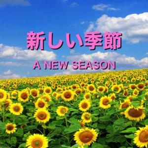 新しい季節 by 須長 克己師 A NEW SEASON by Pastor Katsumi Sunaga