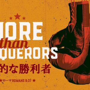圧倒的な勝利者① More Than Conquerors Part 1 by 佐藤あゆみ