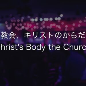 教会、キリストのからだ Christ's Body the Church by Pastor Steven Kaylor