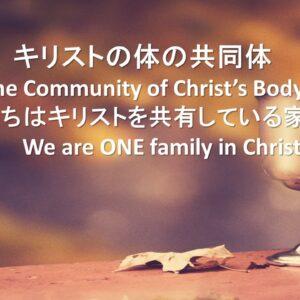 キリストの体-あなたのコミュニティ The Body of Christ-A Community For You by Charles Moore
