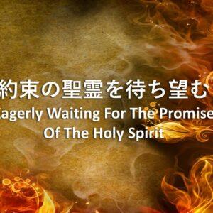 約束の聖霊を待ち望む Eagerly Waiting For The Promise Of The Holy Spirit by 佐藤あゆみ