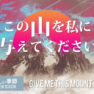 新しい季節―この山を私に与えてください by ライアン・ケイラー A new Season-Give me this Mountain by Pastor Ryan Kaylor