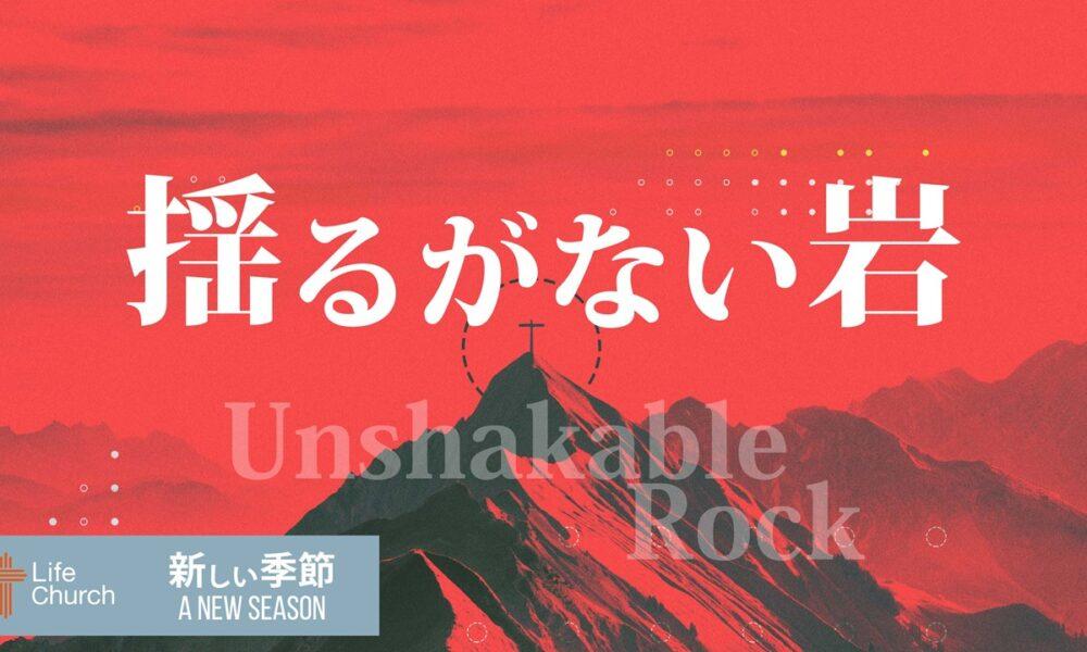 新しい季節―揺るがない岩 by ライアン・ケイラー A new Season-Unshakable Rock by Pastor Ryan Kaylor
