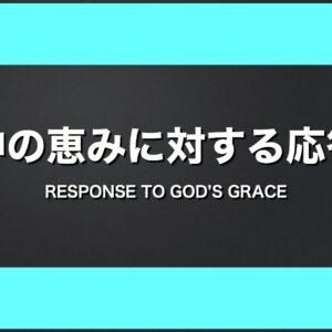 神の恵みに対する応答 by 赤座純子師 Response to God's Grace by Pastor Junko Akaza