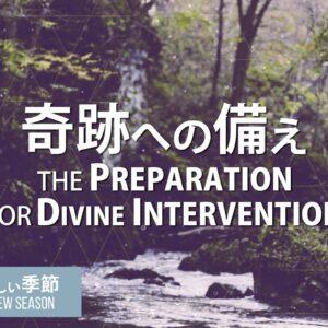 新しい季節―奇跡への備え by ケイラー幸恵 A new Season-The Preparation for Divine Intervention by Pastor Yukie Kaylor