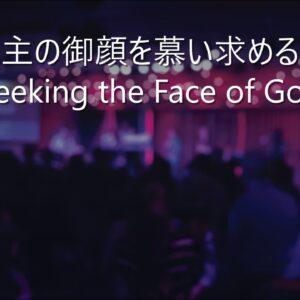主の御顔を慕い求める Seeking the Face of God by Pastor Steven Kaylor