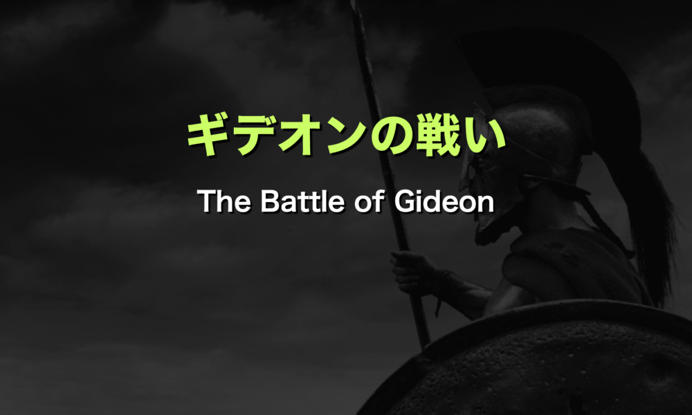 ギデオンの戦い by 須長克己師 The Battle of Gideon by Pastor Katsumi Sunaga