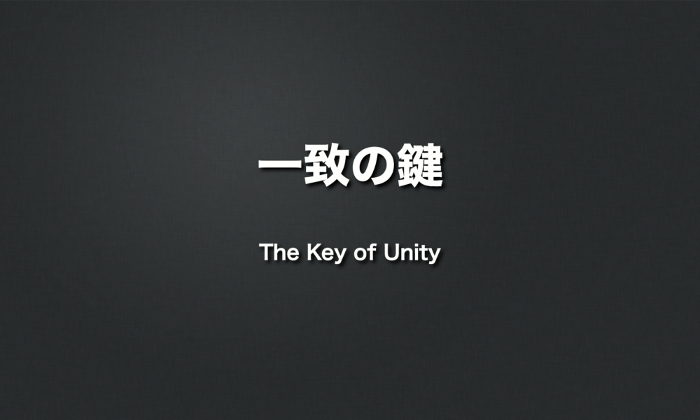 一致の鍵 by 須長アンジェラ師 The Key of Unity by Pastor Angela Sunaga